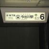 地下鉄烏丸線今出川駅  歩2分