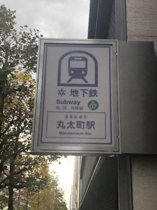 地下鉄烏丸線丸太町駅