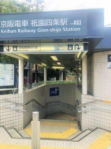 京阪電鉄四条駅 (撮影場所)まで徒歩3分