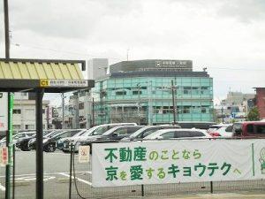 三条京阪駅