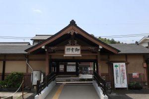 京福電鉄 御室仁和寺駅