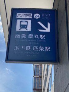 地下鉄烏丸線四条駅・阪急京都線烏丸駅なで歩6分