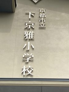 下京雅小学校まで歩4分
