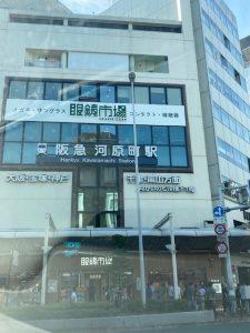 阪急京都線河原町駅まで歩6分